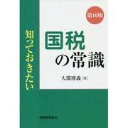 知っておきたい国税の常識 第16版 [単行本]
