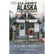 アラスカへ行きたい [単行本]