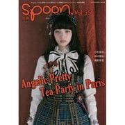 別冊spoon. Vol.55 [ムックその他]