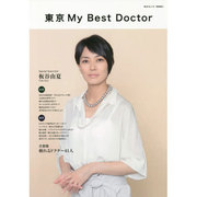 東京My Best Doctor 東京カレンダーMOOKS [ムックその他]