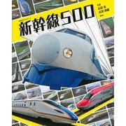 新幹線500(講談社のアルバムシリーズ) [ムックその他]