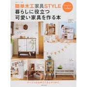 簡単木工家具STYLE暮らしに役立つ可愛い家具を作る本-作り方イラスト&木取り図付き(私のカントリー別冊) [ムックその他]