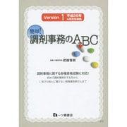 簡単!調剤事務のABC〈Version 1〉―平成26年4月改定準拠 [単行本]