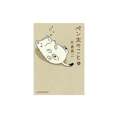ペン太のこと 1(イブニングKC) [コミック]