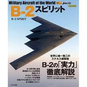 B-2スピリット [ムックその他]
