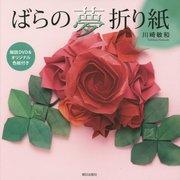 ばらの夢折り紙―解説DVD&オリジナル色紙付き [単行本]