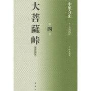 大菩薩峠 都新聞版〈第4巻〉 [単行本]