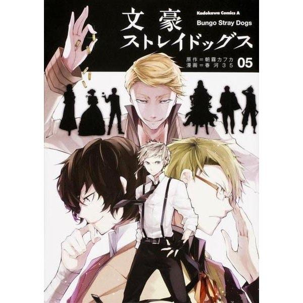 文豪ストレイドッグス (5)(角川コミックス・エース) [コミック]