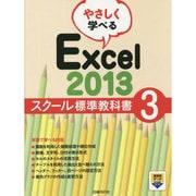 やさしく学べるExcel2013スクール標準教科書〈3〉 [単行本]