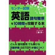 センター試験英語語句整序を10時間で攻略する本 [単行本]