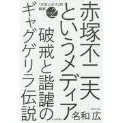 赤塚不二夫というメディア―破戒と諧謔のギャグゲリラ伝説 「本気ふざけ」的解釈Book〈2〉 [単行本]