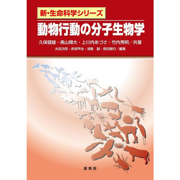 動物行動の分子生物学(新・生命科学シリーズ) [単行本]