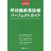 甲状腺疾患診療パーフェクトガイド 改訂第3版 [単行本]