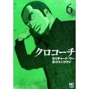 クロコーチ 6(ニチブンコミックス) [コミック]