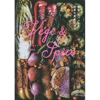 Vege & Spice―野菜、スパイスで世界の菜食ごはん [単行本]