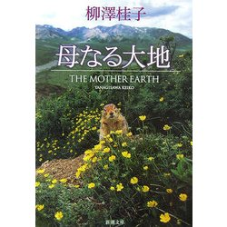 母なる大地(新潮文庫) [文庫]