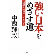 強い日本をめざす道―世界の一極として立て [単行本]