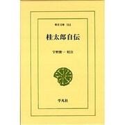 桂太郎自伝(東洋文庫〈563〉) [文庫]