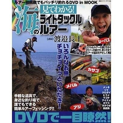 見てわかる!海のライトタックルルアー-ルアー初挑戦でもバッチリ釣れるDVDinMOOK(BIG1 122) [ムックその他]
