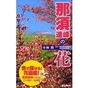 那須連峰の花 [単行本]