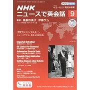 NHK ニュースで英会話 2014年 09月号 [雑誌]