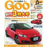 Goo(グー)四国版 2014年 10月号 [雑誌]