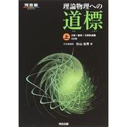 理論物理への道標〈上〉―力学/熱学/力学的波動 三訂版 [全集叢書]