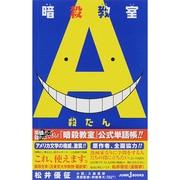 暗殺教室 殺たん(JUMP J BOOKS) [単行本]