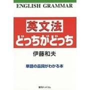 英文法どっちがどっち 単語の品詞がわかる本 [単行本]
