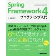Spring Framework 4 プログラミング入門 [単行本]