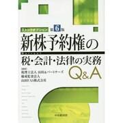 新株予約権の税・会計・法律の実務Q&A 第6版 [単行本]