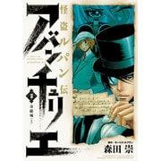 怪盗ルパン伝アバンチュリエ 3(ヒーローズコミックス) [コミック]