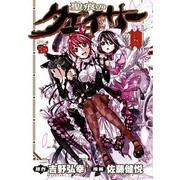聖痕のクェイサー 19(チャンピオンREDコミックス) [コミック]