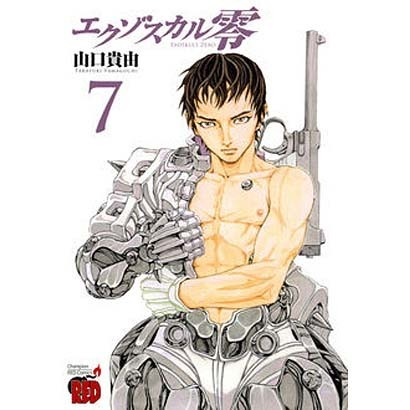 エクゾスカル零 7(チャンピオンREDコミックス) [コミック]