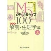 メディカルクイズMQ100―解剖・生理学編〈上〉 改訂版 (解けば身につくMQシリーズ) [単行本]