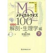 メディカルクイズMQ100―解剖・生理学編〈下〉 改訂版 (解けば身につくMQシリーズ) [単行本]