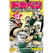 ドカベン ドリームトーナメント編 12(少年チャンピオン・コミックス) [コミック]