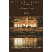 LIFE IS BEAUTIFUL―ライフ・イズ・ビューティフル 自分の人生の主役になる [単行本]