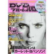 DVD&ブルーレイ VISION (ビジョン) 2014年 09月号 [雑誌]