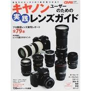 キャノンユーザーのための実践レンズガイド-あたなにピッタリの1本が見つかる!!(Gakken Camera Mook) [ムックその他]