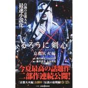 るろうに剣心―京都大火編(JUMP j BOOKS) [単行本]