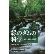 緑のダムの科学―減災・森林・水循環 [単行本]