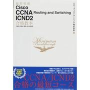 最短突破Cisco CCNA Routing and Switching ICND2合格教本―200-120J,200-101J対応 [単行本]
