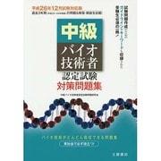 中級バイオ技術者認定試験対策問題集〈平成26年12月試験対応版〉 [単行本]