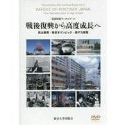 戦後復興から高度成長へ―民主教育・東京オリンピック・原子力発電(記録映画アーカイブ〈2〉) [単行本]