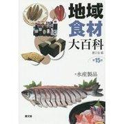 地域食材大百科〈第15巻〉水産製品 [全集叢書]