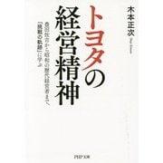 トヨタの経営精神―豊田佐吉から昭和の歴代経営者まで、「挑戦の軌跡」に学ぶ(PHP文庫) [文庫]