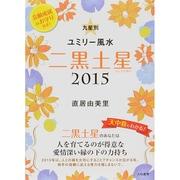 九星別ユミリー風水二黒土星〈2015〉 [文庫]