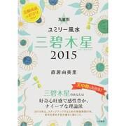 九星別ユミリー風水三碧木星〈2015〉 [文庫]