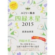 九星別ユミリー風水四緑木星〈2015〉 [文庫]